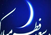 پیام تبریک مقامات به مناسبت عید فطر