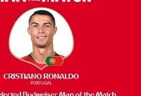 رونالدو بهترین بازیکن دیدار پرتغال و اسپانیا شد