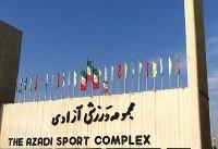 مسابقه ایران- اسپانیا در ورزشگاه آزادی پخش می شود