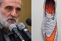 توصیه کیهان به نایک پوشان: کفش پراکنی کنید