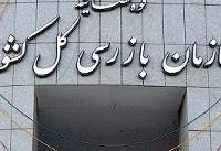 واکنش سازمان بازرسی کل کشور به اطلاعیه وزارت صنعت، معدن و تجارت