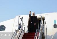 روحانی به سوئیس و اتریش سفر می کند