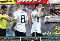 صدرنشین چشم خورد/ ۲ تیم در جام جهانی داریم/ کی روش: ما صدرنشینی را از دست نمیدهیم