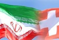 بیانیه دولت سوئیس درباره سفر روحانی به این کشور