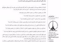 ماجرای «ویلای لواسان» چیست؟ + نامه به دادستان تهران