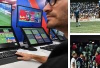 تکنولوژی چطور به کمک جام جهانی آمد (+فیلم و عکس)