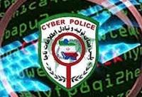 برخورد پلیس با سایتهای قمار و شرطبندی آنلاین فوتبال