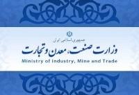 تکذیب هک شدن سایت وزارت صنعت/ پیگیری تخلف در واردات ۶۴۰۰ خودرو