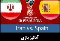 آنالیز بازی ایران اسپانیا | فیلم: سرنوشت بازی امشب در دستان کیست؟