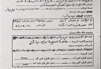 توضیحات سرلشکر فیروزآبادی درباره ویلای لواسان+ سند