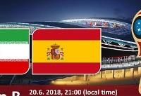 جامجهانی/ بازی ایران و اسپانیا، فردا چه ساعتی برگزار میشود؟