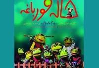 رونمایی از پوستر «خاله قورباغه» در آستانه اکران