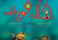 رونمایی از پوستر فیلم سینمایی «خاله قورباغه»