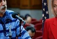 آمریکا اعدام محمد ثلاث را محکوم کرد