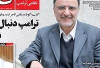 سرمقالههای روزنامههای ۳۰ خرداد