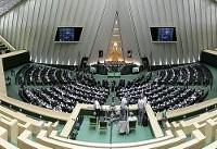 پایان جلسه علنی مجلس/ جلسه بعدی؛ یکشنبه سوم تیرماه