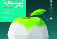همایش ملی بررسی نقش رسانههای دیجیتال در ارتقای سلامت برگزار میشود