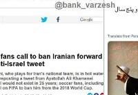 جنجال روزنامه اسراییلی علیه طارمی/ مهاجم ایران باید از جامجهانی محروم شود!