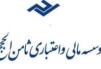 رسانههای ایران از بازداشت مدیرعامل مؤسسه مالی «ثامن الحجج» خبر دادند