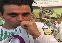بازیکن تیم ذوب آهن اصفهان به صنعت نفت آبادان پیوست
