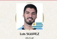 سوارز، برترین بازیکن دیدار اروگوئه - عربستان