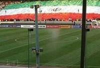 ۲ روش تهیه بلیت خانوادگی برای تماشای بازی اسپانیا - ایران در ورزشگاه آزادی
