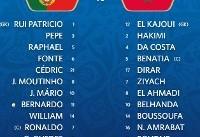 ترکیب پرتغال و مراکش اعلام شد