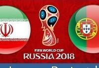 زمان بازی ایران و پرتغال در جام جهانی ۲۰۱۸ روسیه