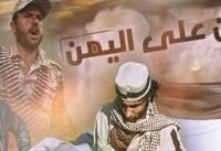 جنگ روانی آخرین حربه تحالف عربی غربی در یمن