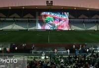 نمایش بازی ایران - پرتغال در ورزشگاه آزادی قطعی شد
