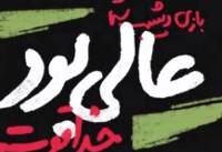 نماهنگ تجلیل رهبر انقلاب از بازی عالی ملیپوشان فوتبال