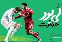 عکس/ تجلیل رهبر انقلاب از بازی عالی تیم ملی فوتبال