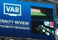استفاده از ویدئو چک در مرحله یک چهارم نهایی لیگ قهرمانان آسیا