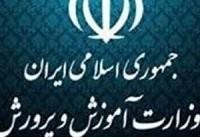 مدرسه &#۳۴;معین&#۳۴; تعطیل شد/مدیر آموزش و پرورش منطقه ۲ تهران استعفاء داد