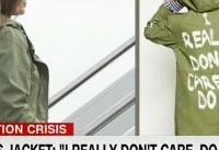 نوشته روی لباس ملانیا ترامپ خبر ساز شد (+عکس)