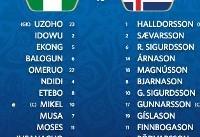 گزارش زنده؛ ایسلند ۰ - نیجریه ۲/ دبل احمد موسی