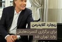 «ریچارد کلایدرمن» برای برگزاری کنسرتش وارد ایران شد