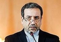 عراقچی: بسته پیشنهادی اتحادیه اروپا درمورد برجام، تا پایان هفته جاری ...