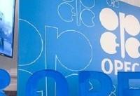 بیانیه پایانی نشست وزارتی اوپک وغیراوپک/بازگشت سرمایه به صنعت نفت