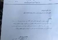 واردات ۱۳۳۹ کالا به کشور ممنوع شد+ سند