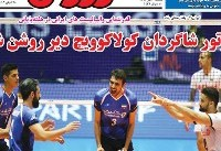 2018 FIVB Volleyball Nations League: Iran overcomes Bulgaria