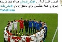 توئیت رئیسجمهور درباره بازی امشب ایران و پرتغال