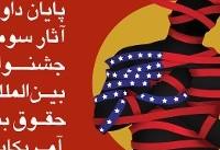 اتمام داوری آثار سومین جشنواره بینالمللی حقوق بشر آمریکایی