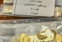 سکهها بدون مالیات و محدودیت تحویل داده شد