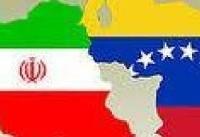 سفیر ونزوئلا در تهران:آمریکا از توان موشکی ایران میترسد/تعهدات آمریکاییها قابل اطمینان نیست