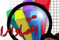 اقتصاد ایران زمینگیر شده است