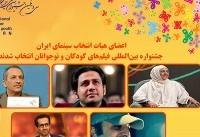 هیات انتخاب جشنواره فیلم های کودکان و نوجوانان معرفی شدند