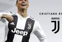 کریستیانو رونالدو به تیم فوتبال یوونتوس پیوست