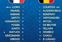 اسامی بازیکنان دو تیم بلژیک و فرانسه در بازی امشب