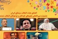 اعضای هیات انتخاب سینمای ایران جشنواره فیلمهای کودکان و نوجوانان معرفی شدند